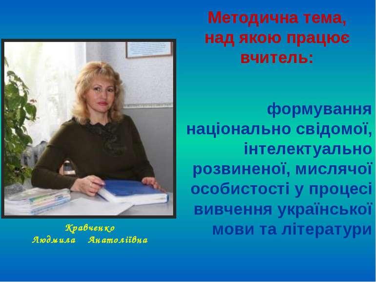 Кравченко Людмила Анатоліївна Методична тема, над якою працює вчитель:
