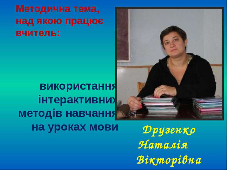 Друзенко Наталія Вікторівна Методична тема, над якою працює вчитель: