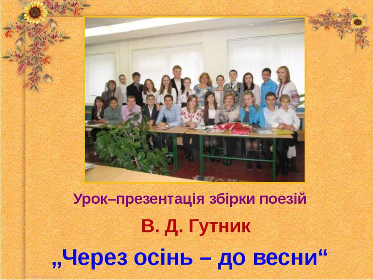 """Урок–презентація збірки поезій Урок–презентація збірки поезій В. Д. Гутник """"Ч..."""