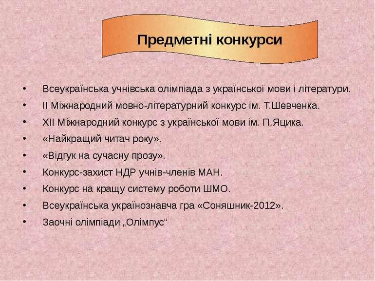 Всеукраїнська учнівська олімпіада з української мови і літератури. Всеукраїнс...