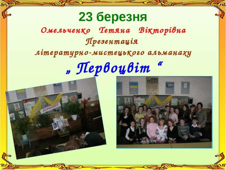 23 березня Омельченко Тетяна Вікторівна Презентація літературно-мистецького а...