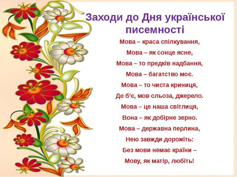 Заходи до Дня української писемності Мова – краса спілкування, Мова – як сонц...