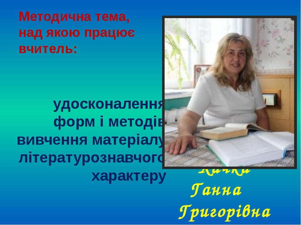 Качка Ганна Григорівна Методична тема, над якою працює вчитель:
