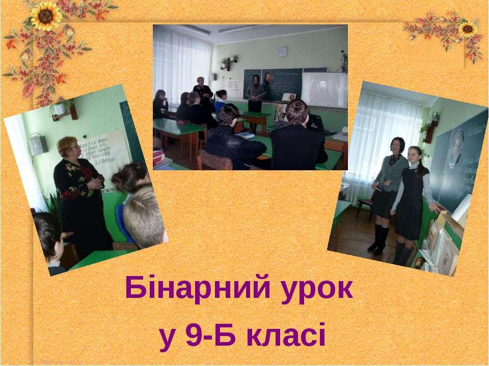 Бінарний урок Бінарний урок у 9-Б класі
