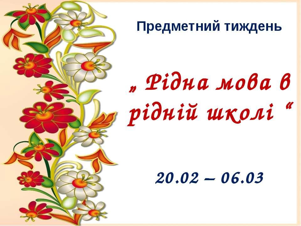 """Предметний тиждень """" Рідна мова в рідній школі """" 20.02 – 06.03"""