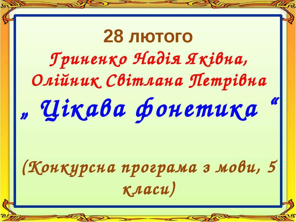 """28 лютого Гриненко Надія Яківна, Олійник Світлана Петрівна """" Цікава фонетика ..."""