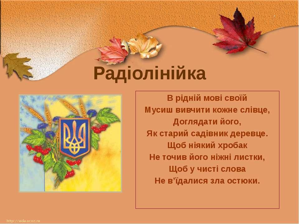 Радіолінійка В рідній мові своїй Мусиш вивчити кожне слівце, Доглядати його, ...