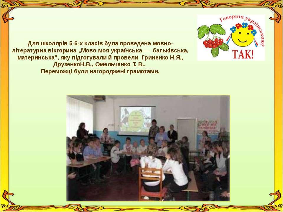 """Для школярів 5-6-х класів була проведена мовно-літературна вікторина """"Мово мо..."""