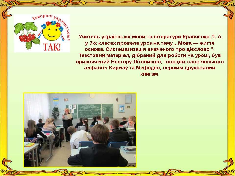 Учитель української мови та літератури Кравченко Л. А. у 7-х класах провела у...