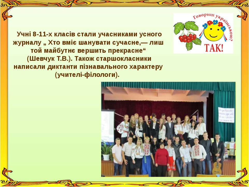"""Учні 8-11-х класів стали учасниками усного журналу """" Хто вміє шанувати сучасн..."""