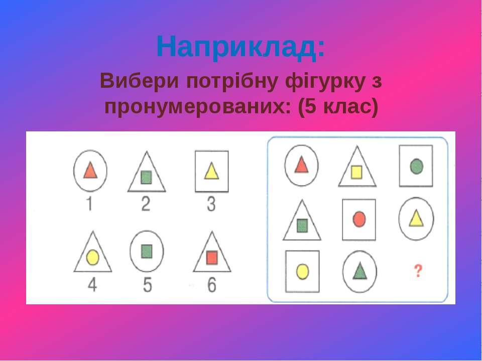 Наприклад: Вибери потрібну фігурку з пронумерованих: (5 клас)