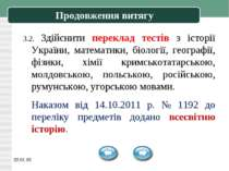 * Продовження витягу 3.2. Здійснити переклад тестів з історії України, матема...