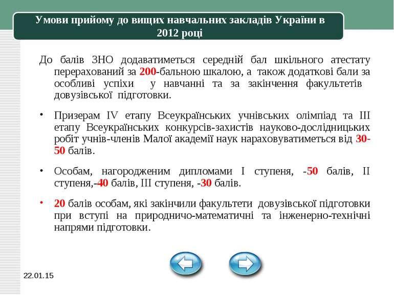 * Умови прийому до вищих навчальних закладів України в 2012 році До балів ЗНО...