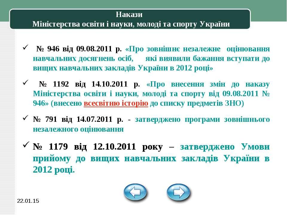 * Накази Міністерства освіти і науки, молоді та спорту України № 946 від 09.0...