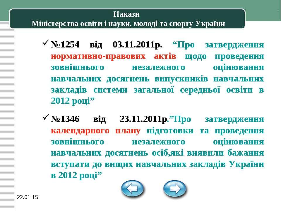 * Накази Міністерства освіти і науки, молоді та спорту України №1254 від 03.1...