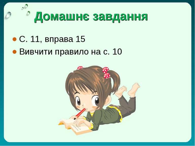 Домашнє завдання С. 11, вправа 15 Вивчити правило на с. 10