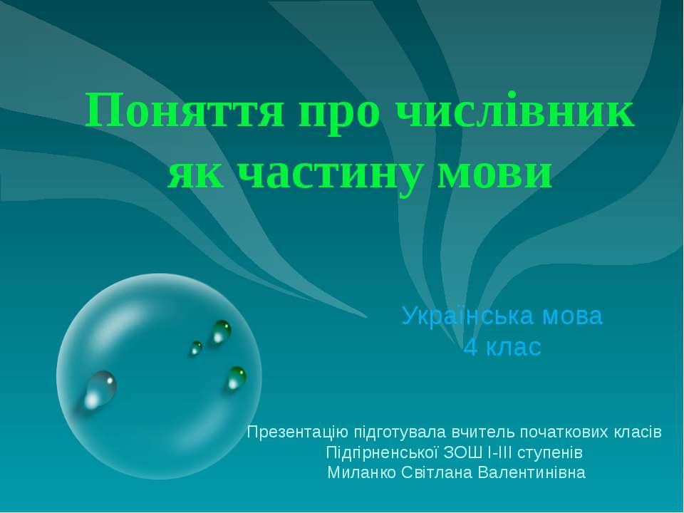 Поняття про числівник як частину мови Українська мова 4 клас Презентацію підг...