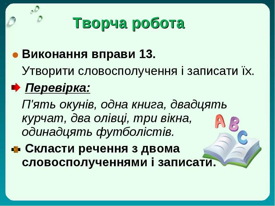 Виконання вправи 13. Утворити словосполучення і записати їх. Перевірка: П'ять...