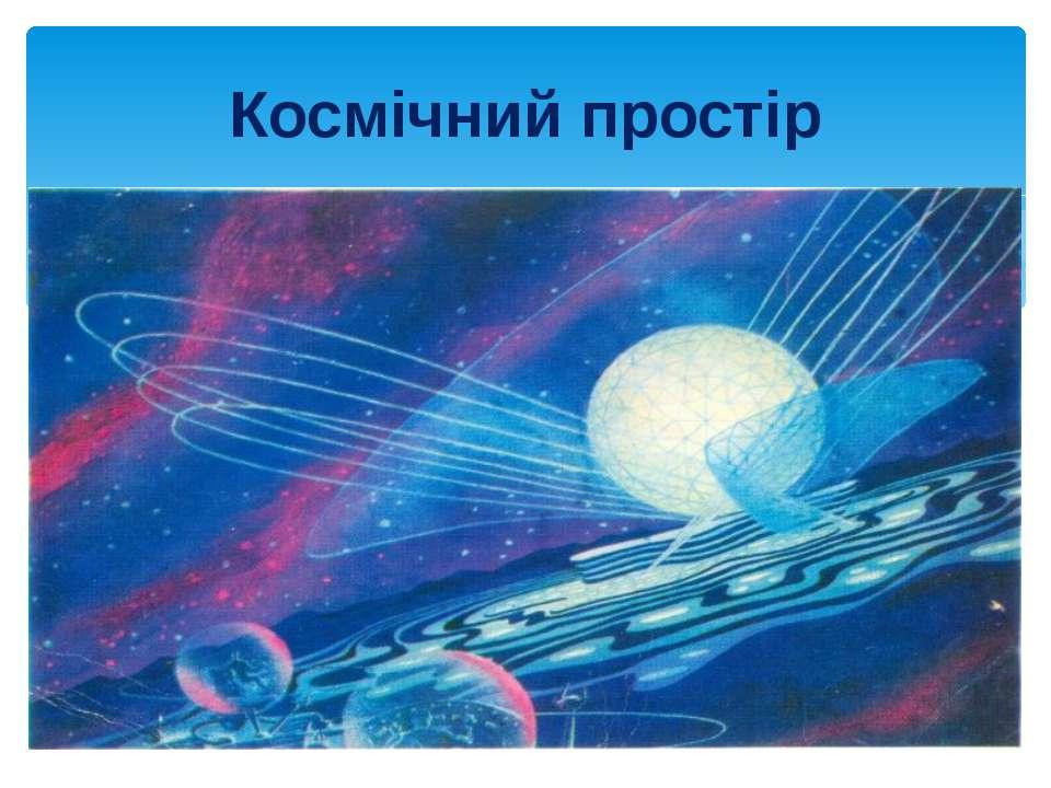 Космічний простір