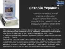 «Історія України» Навчально-методичний комплекс фахової підготовки бакалаврів...