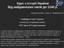 Курс з історії України Від найдавніших часів до 1240 р. Борисенко В.Й., Глизь...