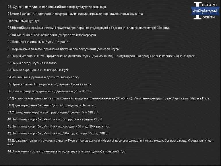 25. Сучасні погляди на поліетнічний характер культури черняхівців. 25. Сучасн...