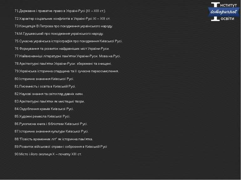 71.Державне і приватне право в Україні-Русі (ХІ – ХІІІст.). 71.Державне...