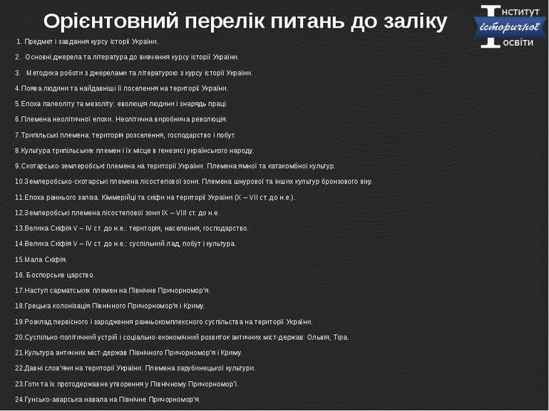 Орієнтовний перелік питань до заліку 1. Предмет і завдання курсу історі...