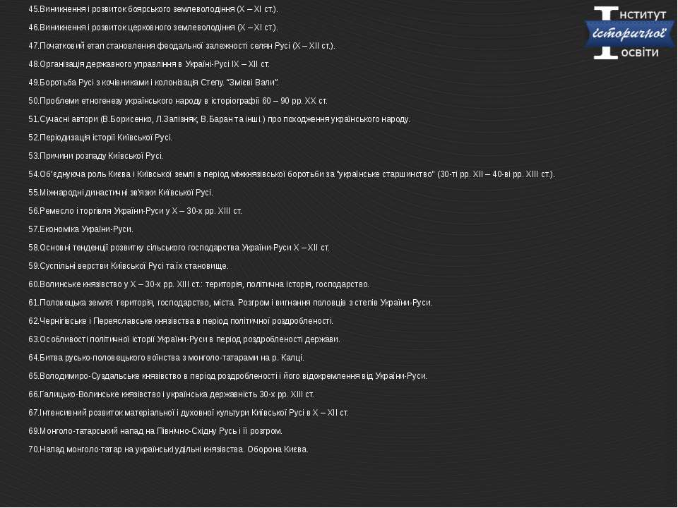 45.Виникнення і розвиток боярського землеволодіння (Х – ХІст.). 45.Вини...