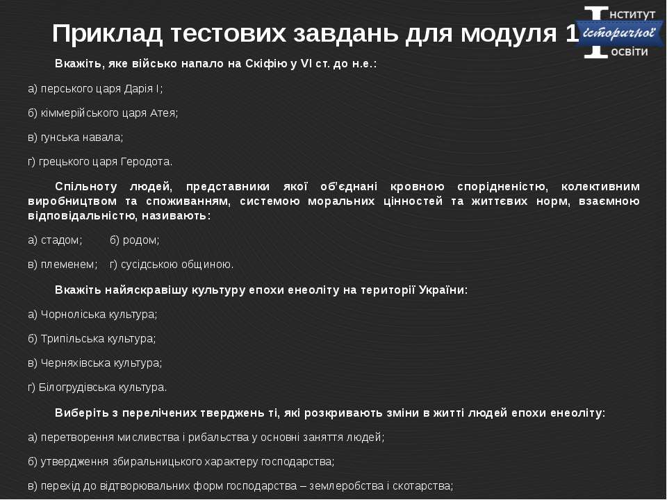 Приклад тестових завдань для модуля 1 Вкажіть, яке військо напало на Скіфію у...