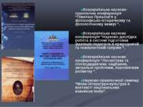 """Всеукраїнська науково-практична конференція """"Північне Приазов'я у філософсько..."""