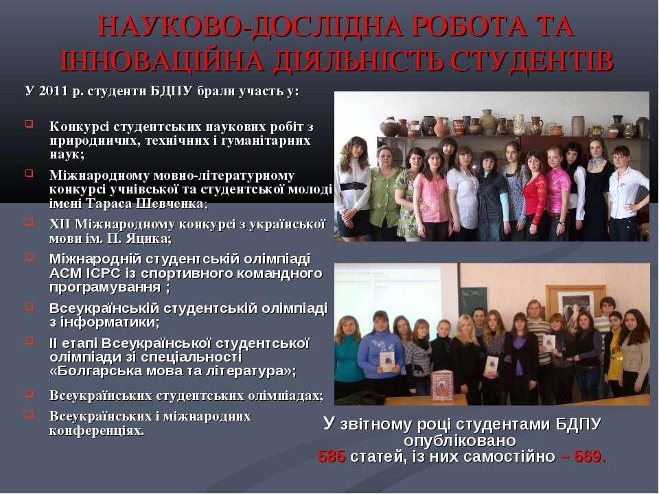 НАУКОВО-ДОСЛІДНА РОБОТА ТА ІННОВАЦІЙНА ДІЯЛЬНІСТЬ СТУДЕНТІВ У 2011 р. студент...