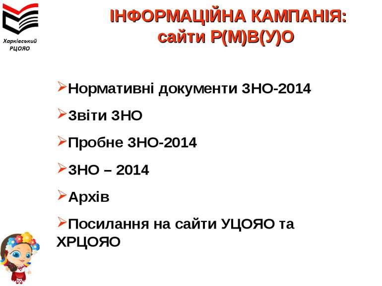ІНФОРМАЦІЙНА КАМПАНІЯ: сайти Р(М)В(У)О Нормативні документи ЗНО-2014 Звіти ЗН...