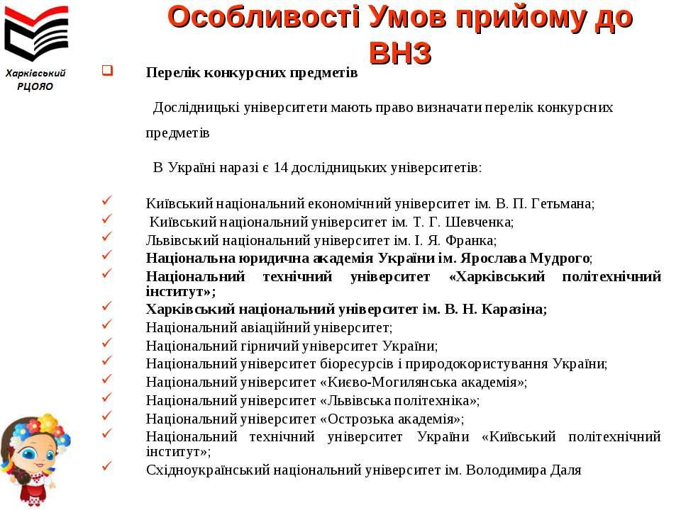 Перелік конкурсних предметів Дослідницькі університети мають право визначати ...