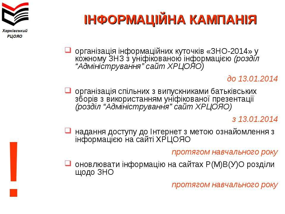 ІНФОРМАЦІЙНА КАМПАНІЯ організація інформаційних куточків «ЗНО-2014» у кожному...