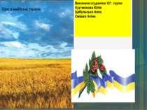 Вірю в майбутнє України Виконали студентки 121 групи: Кур'янінова Юлія Цибуль...