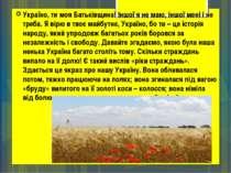 Україно, ти моя Батьківщина! Іншої я не маю, іншої мені і не треба. Я вірю в ...