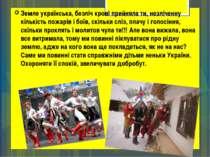Земле українська, безліч крові прийняла ти, незліченну кількість пожарів і бо...