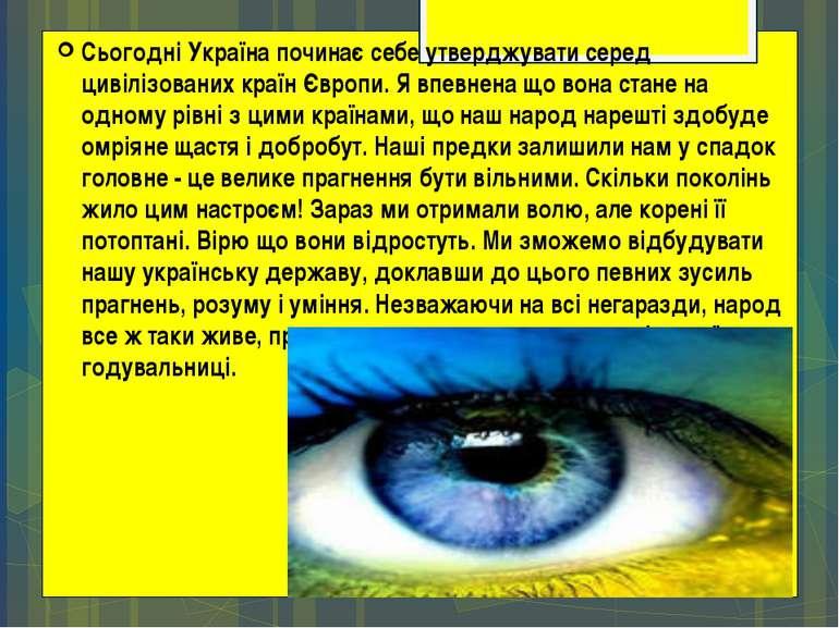 Сьогодні Україна починає себе утверджувати серед цивілізованих країн Європи. ...