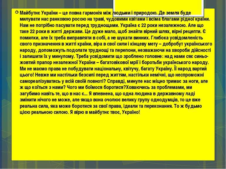 Майбутнє України – це повна гармонія між людьми і природою. Де земля буде мил...
