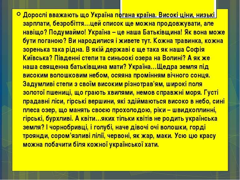 Дорослі вважають що Україна погана країна. Високі ціни, низькі зарплати, безр...