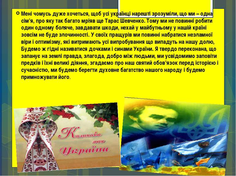 Мені чомусь дуже хочеться, щоб усі українці нарешті зрозуміли, що ми – одна с...