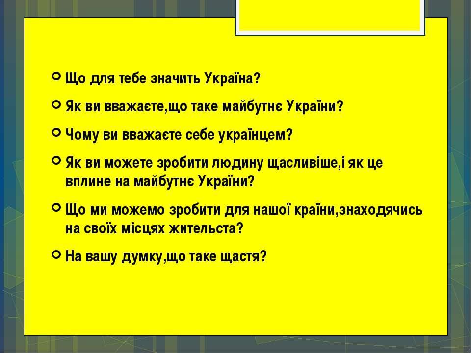 Що для тебе значить Україна? Що для тебе значить Україна? Як ви вважаєте,що т...