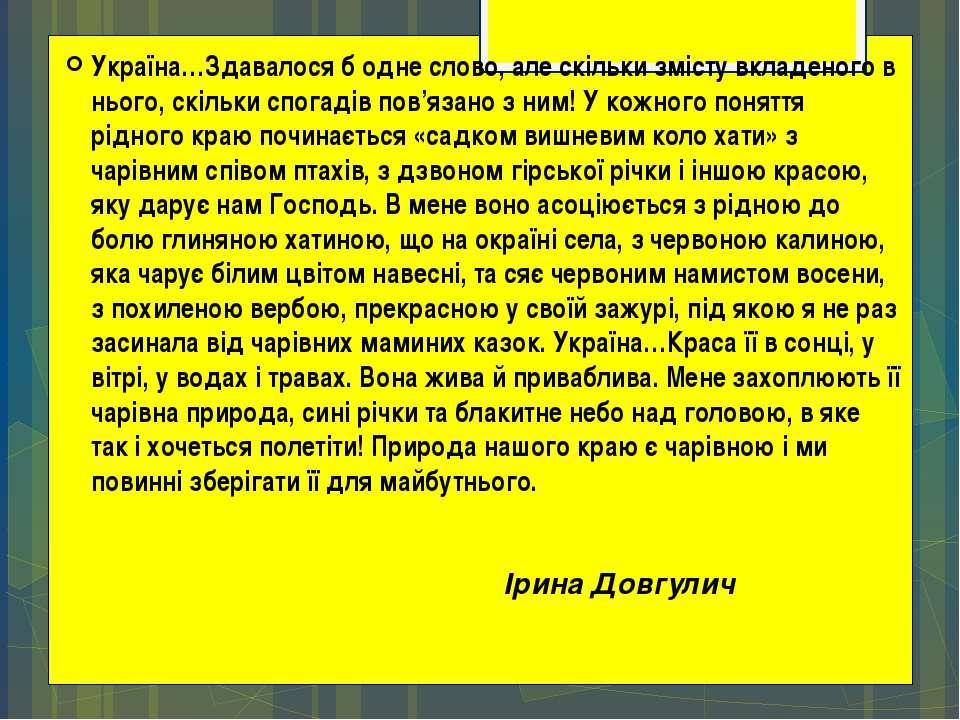 Україна…Здавалося б одне слово, але скільки змісту вкладеного в нього, скільк...