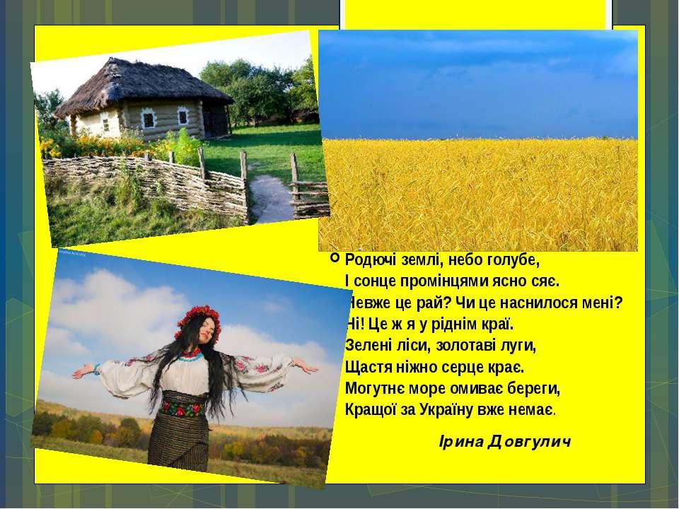 Родючі землі, небо голубе, І сонце промінцями ясно сяє. Невже це рай? Чи це н...