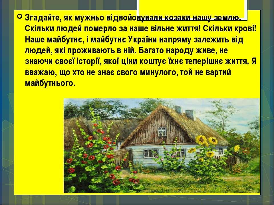 Згадайте, як мужньо відвойовували козаки нашу землю. Скільки людей померло за...