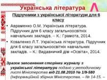 Українська література Підручники з української літератури для 6 класу Аврамен...