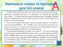 Навчальні плани та програми для 5-6 класів