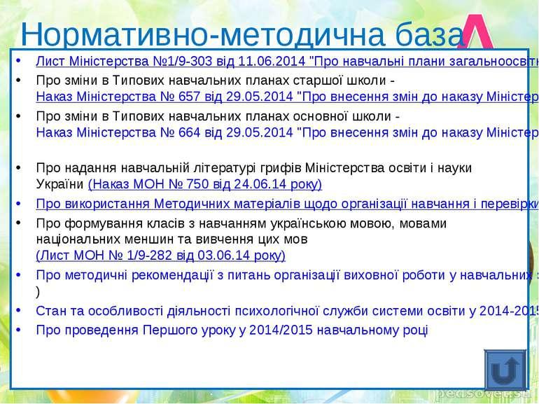 """Нормативно-методична база Лист Міністерства №1/9-303 від 11.06.2014 """"Про навч..."""