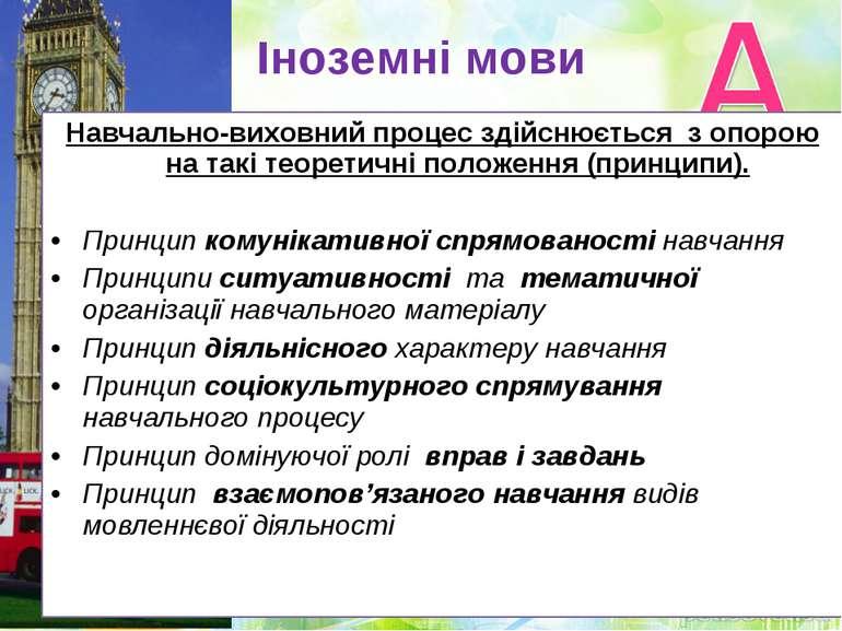 Іноземні мови Навчально-виховний процес здійснюється з опорою на такі теорети...